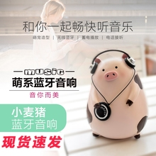 (小)麦猪jc线蓝牙音箱bn重低音炮迷你(小)型户外大音量便携式音响