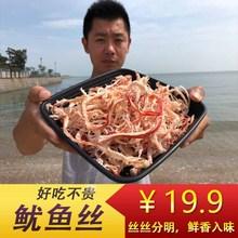 海边(小)jc鱿鱼丝即食bn鱼海鲜休闲零食干货