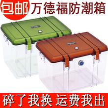 万得福jc潮箱 单反bn摄影器材 镜头除湿收纳箱 DB-2820