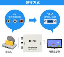游戏机jc顶盒AV转llI转VGA转换器,4K电视转换器 电脑显示器VGA
