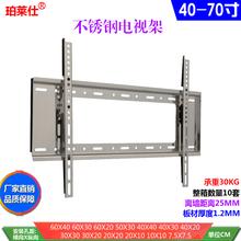 不锈钢jc晶电视机挂ll支架壁挂通用万能创维(小)米通用32-65寸