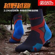 ZEAjcWOOD赛ll诺羊毛户外运动专业马拉松越野跑步速干防臭袜