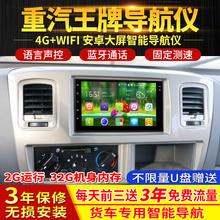 重汽王jc货车导航仪ll卡24V专用倒车影像行车记录仪车载一体机