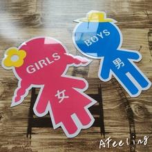 幼儿园jc所标志男女qq生间标识牌洗手间指示牌亚克力创意标牌