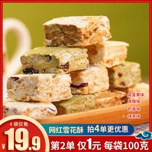肆方食jc雪花酥10qq一禅零食奶香抹茶饼干办公室学生网红