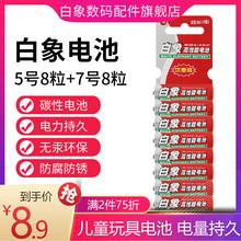 白象电jc5号8粒+qq粒碳性干电池1.5V空调遥控器宝宝玩具体温枪普通电池