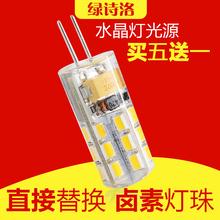 珠g4jc插脚12Vqq灯泡水晶灯玉米灯泡高亮220V插泡led光源