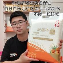 辽香5jcg/10斤qq家米粳米当季现磨2019新米营养有嚼劲