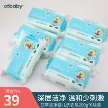 otbjcby宝宝肥qt洗衣皂宝宝专用宝宝婴幼儿尿布皂去粑粑新生儿