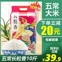 幸福仓jc019新米zo五常长粒香大米10斤东北黑龙江米包邮非稻花香