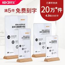 台卡Ajc亚克力台卡zo木质台签桌面展示台牌双面立牌餐桌菜单价目广告牌
