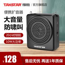 Takjctar得胜zo8(小)蜜蜂教师用上课宝地摊(小)喇叭导游喊话器