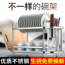 碗架沥jd架碗筷厨房be功能不锈钢置物架水槽凉碗碟菜板收纳架