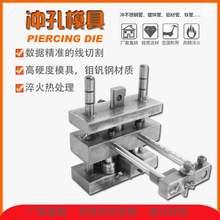 厂家定制不锈钢冲孔模具方