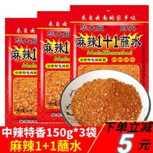 华大娘jd辣蘸水11bd150g*3袋辣子面贵州烙锅烧烤蘸料