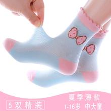 儿童袜子纯棉春秋薄款男童