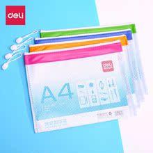 得力文jd拉链袋A4bd彩色办公透明公文袋网格拉边袋资料袋