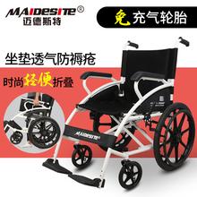 迈德斯jd轮椅折叠轻bd老年的残疾的手推轮椅车便携超轻旅行