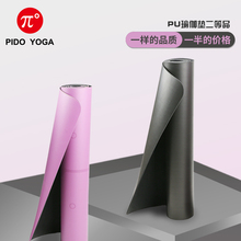 派度天然橡胶微瑕疵瑜伽垫