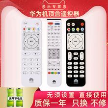 适用于jduaweiyc悦盒EC6108V9/c/E/U通用网络机顶盒移动电信联