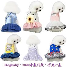(小)狗狗衣服春jd3装泰迪狗yc犬宠物衣服夏季公主连衣裙子薄款