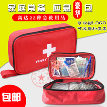 新品22种jd品 家庭户yc包套装 旅行便携医药包车用应急医疗包