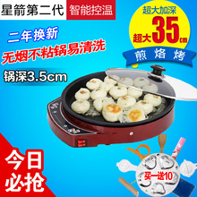 正品星jd单面电饼档yc饼锅大号煎饼机电烙饼机水煎包锅