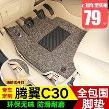 c30脚垫长城腾翼C30专用新jd12式全包yc可拆卸丝圈汽车脚垫