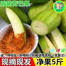 生吃青伴辣jd生酸生吃酸yc盐水果3斤5斤新鲜包邮