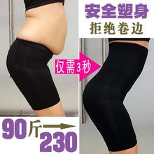 黛雅百合jd1后高腰收yc裤女夏季薄式胖mm大码瘦身收腰塑身裤