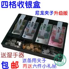 收银盒jd现金收纳盒ew 钱箱 收银箱 超市 零钱盒4格包邮