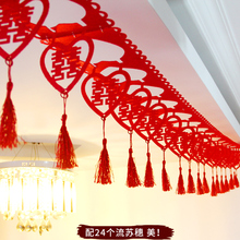 结婚客jd装饰喜字拉ew婚房布置用品卧室浪漫彩带婚礼拉喜套装