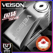 VEIjdON/威臣sc车碟刹锁(小)牛锁电动电瓶自行车碟锁防盗锁