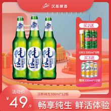 汉斯啤jd8度生啤纯sc0ml*12瓶箱啤网红啤酒青岛啤酒旗下