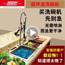 超声波jd体家用KGwm量全自动嵌入式水槽洗菜智能清洗机