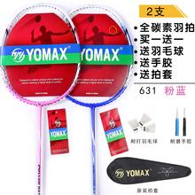 2支装je品YOMAnl碳素ymqp超轻进攻型碳纤维耐用型套装