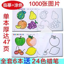 蒙纸学je画本幼宝宝ai画书涂鸦绘画简笔画3-6-9岁宝宝填色书