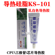 KS1je1散热膏绝ai色重量30克装 芯片三级管CPU导热胶