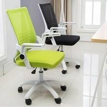 电脑椅家用升降办公椅子学