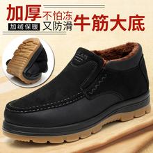 老北京je鞋男士棉鞋ha爸鞋中老年高帮防滑保暖加绒加厚老的鞋
