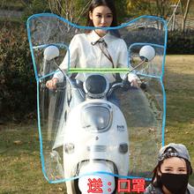 电动车je风板摩托车ha上的前挡雨板塑胶挡板电瓶车透明