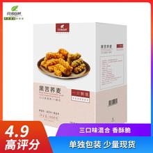 问候自je黑苦荞麦零ha包装蜂蜜海苔椒盐味混合杂粮(小)吃