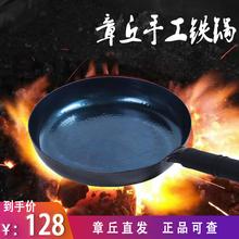 章丘平je煎锅铁锅牛ha烙饼无涂层不易粘家用老式烤蓝手工锻打