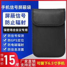 多功能je机防辐射电fe消磁抗干扰 防定位手机信号屏蔽袋6.5寸
