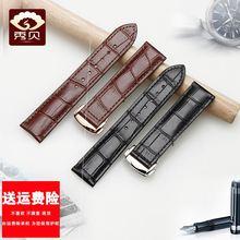 .适用手表配件适用欧米茄表je10男海马fp列手表带蝴蝶