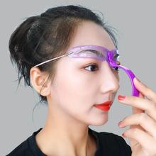眉卡眉je贴眉型模板fp自动女眉贴全套自然定型初学者