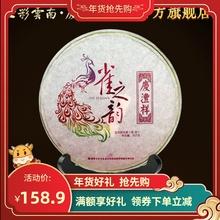 庆沣祥普洱茶熟茶饼茶七彩
