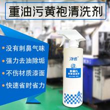 工业机je黄油黄袍清jt械金属油垢去油污清洁溶解剂重油污除垢