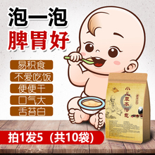 宝宝药je健调理脾胃jt食内热(小)孩泡脚包婴幼儿口臭泡澡中药包