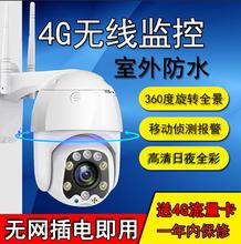 4G无je监控摄像头jtiFi网络室外防水手机远程高清全景夜视球机